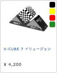 V-CUBE illusion