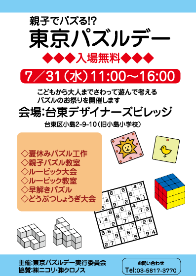tokyo-puzzle-day